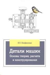 Детали машин. Основы теории, расчета и конструирования